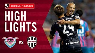 【DAZNハイライト】鳥栖vs神戸|2019明治安田生命J1リーグ 第24節