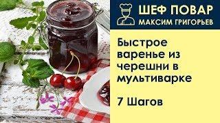 Быстрое варенье из черешни в мультиварке . Рецепт от шеф повара Максима Григорьева.