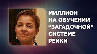 Интервью с Ольгой Поль. Миллион на обучении
