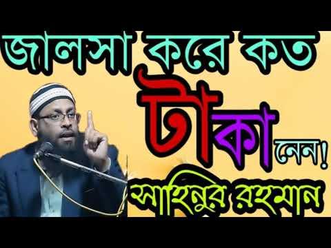 কত টাকা নেনে জালসা করে সাহিনুর রহমান! শুনুন (একটি ফোন রেকর্ড) thumbnail