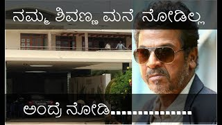 Shiva Rajkumar house | Shiva Rajkumar | Top Kannada Actor