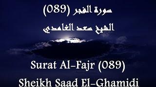 Holy Quran 089 Al-Fajr [HD] _ القرآن الكريم سورة الفجر - سعد الغامدى جودة عالية