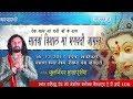 Download Jaage Di Vadhaai..7wa vishal jagrn nex jnex sewa socity 16-12-2017 MP3 song and Music Video