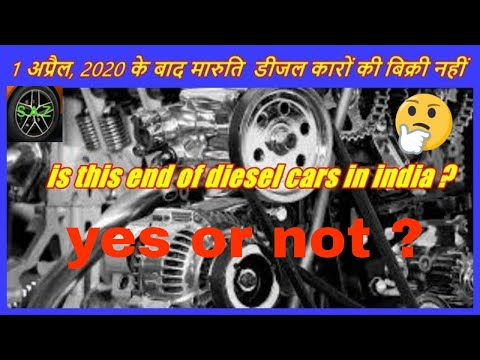 Maruti not sale diesel cars after 01 april 2020/effects of BS6 norms on diesel car sale in india.