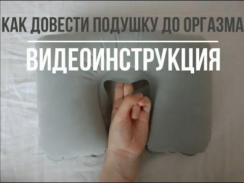 Видеоинструкция: Как довести подушку до оргазма