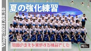 【Vlog:2021.08.10】夏の強化練習