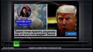 Политика — хит сезона: в США о Трампе говорят даже в прогнозе погоды