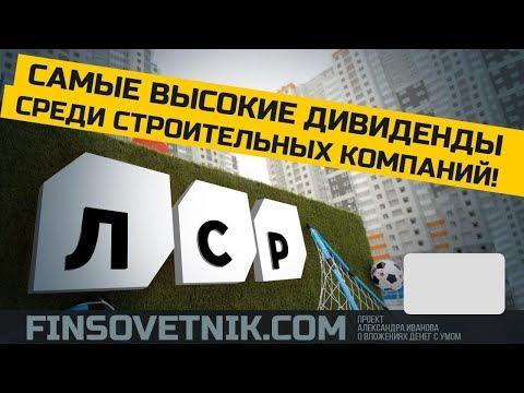 Акции ЛСР: самые высокие дивиденды в строительном секторе!