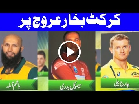 Pakistan Main Cricket Ka Bukhar Arooj Par - Headlines 06:00 PM - 10 Sep 2017