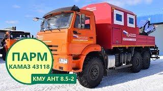 ПАРМ Камаз 43118-3027-50 с КМУ АНТ 8.5-2 (029, г-р EG-202)