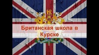 Как прошла Британская школа в Курске
