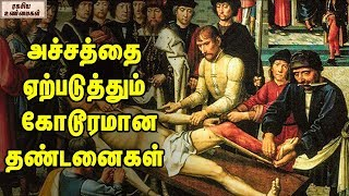 Punishments Given By Earlier Period People || Unknown Facts Tamil