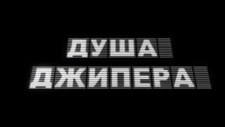 Видеоклип   Душа джипера
