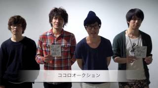 タワレコ渋谷イベントレポート:ココロオークション.