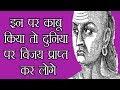 इन 15 को काबू में रखो दुनिया जीत जाओगे   Chanakya Neeti   दुनिया का सबसे बड़ा दुःख गरीबी ?
