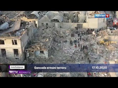Нагорный Карабах: огонь так и не стих.- Россия 24