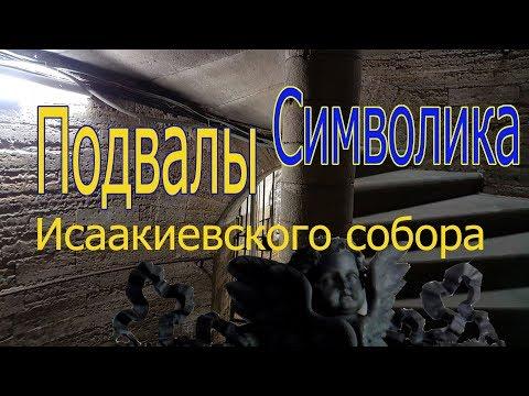 Подвалы Исаакиевского собора.
