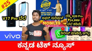Tech News 25: Vivo V17 Pro Price & Specifications/ Redmi K20 Pro Price Drop/ Flipkart/ ಅಷ್ಟೇ..