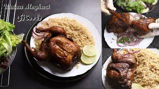 احلى طريقة لشوى الفراخ على الطريقة السورية بنفس طعم المطاعم السوريه (فراخ مشوية مع الرز السورى)