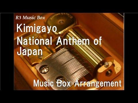 Kimigayo/National Anthem of Japan [Music Box]