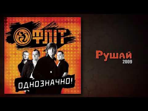 Клип Фліт - Рушай
