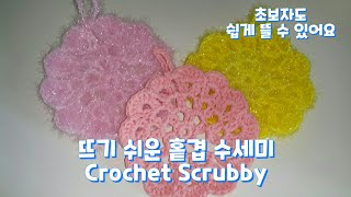 (코바늘)뜨기 쉬운 홑겹수세미 How to croche…
