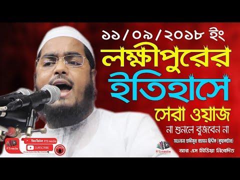 11/09/2018 || লক্ষীপুরের ইতিহসে সের ওয়াজ ||  Bangla Waz || Hafizur Rahman Siddik Kuakata |R S Media