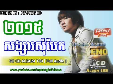 Eno New Song 2015 | Eno New Song Mp3  SD CD VOL 199 |Song Sa Som Beak