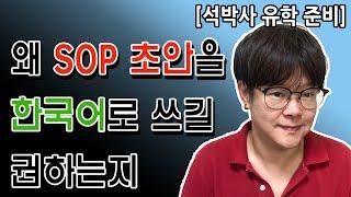 한번 더 강조합니다^^ - SOP 한국말로 우선 쓰세요…