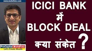 ICICI BANK में BLOCK DEAL - क्या संकेत ??
