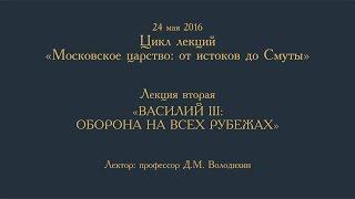 Дмитрий Володихин - ВАСИЛИЙ III: ОБОРОНА НА ВСЕХ РУБЕЖАХ. Лекция 2.