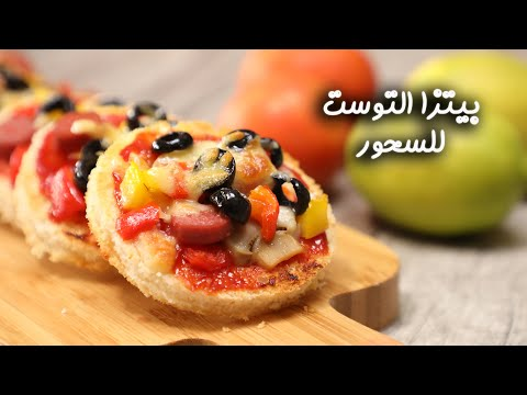 صورة  طريقة عمل البيتزا طريقة عمل بيتزا التوست للسحور طريقة عمل البيتزا من يوتيوب