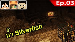 Silverfish มันเยอะดีจัง - ถ้ำใต้ดินมรณะ #3 - Underground Secrets