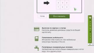 восстановление пароля в приват24