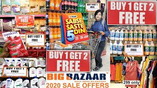 Big Bazaar Sabse Saste 5 Din | 2020 Sale & Latest Offers |Buy 1 Get 2 Free | Big Bazaar Sale|