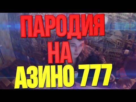 Видео Казино игровые автоматы играть бесплатно онлайн 777