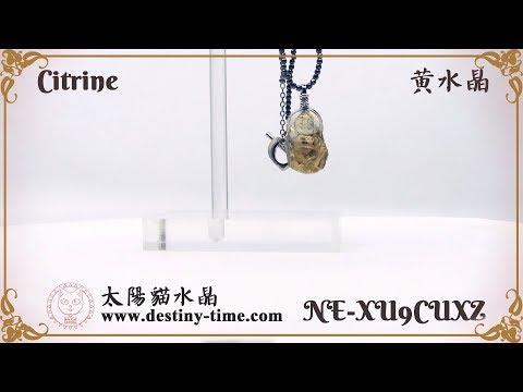 ☼§太陽貓水晶§☼【笑佛彌勒】招財 白蘭地 酒黃晶 黃水晶 Citrine