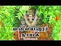 Download வேப்பமர புத்துக்குள்ளே 🐍 மலையனூர் நாயகி 🐍 Veppamara Puthukkulle 🐍 Malayanoor Naayagi MP3 song and Music Video