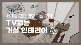 [인테리어 Tip] TV없는 거실 인테리어 추천 4  …