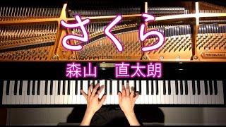 【ピアノ】さくら(独唱)/森山直太朗/弾いてみた/Piano/CANACANA