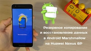 Резервное копирование Android Marshmallow на Nexus 6P