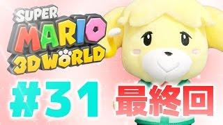 ぷーん!瀬戸弘司のマリオ3D実況 最終回だよ!今回は... 「8ーA ボスブ...