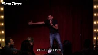 רונן זיו טבריה סטנדאפ -Broadway Comedy Club -ניו יורק