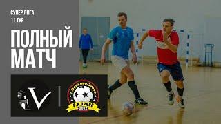 Мини футбол 2020 Супер лига ФФОЗ 11 ТУР Вертум Орион 6 7 без звука