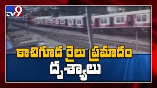 Exclusive Visuals : Kacheguda MMTS Train accident - TV9