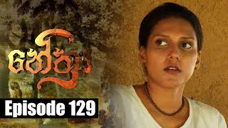 Nethra - නේත්‍රා Episode 129 | 18 - 09 - 2018 | SIYATHA TV Thumbnail