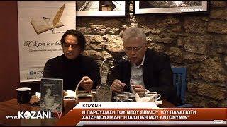 Το νέο βιβλίο του Π. Χατζημωυσιάδη στην Κοζάνη