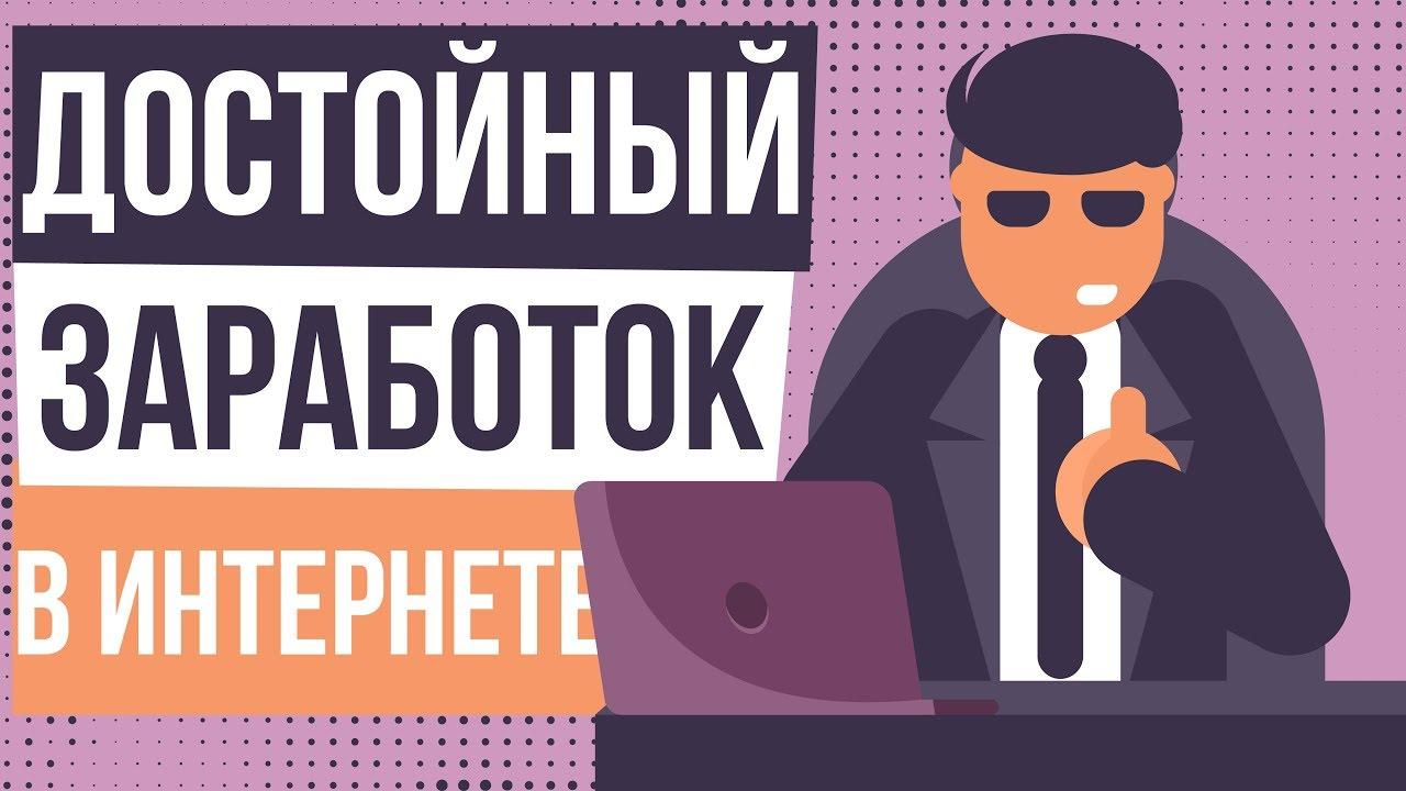 Заработок в Сети в Автоматическом | Достойный Заработок в Интернете