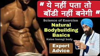 Bodybuilding Protein : Kitna? Kab? Kaunsa? Kaise? Lena hai | Science of Exercise | Dr.Education