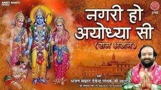 नगरी हो अयोध्या सी ~ Superhit Ayodhya Ram Bhajan [ Nagri Ho Ayodhya Si ] Devendra Pathak Ji